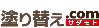 塗り替え.comサダモト